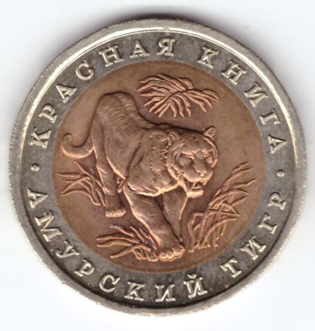 "10 рублей ""Амурский тигр"" 1992 год №2"