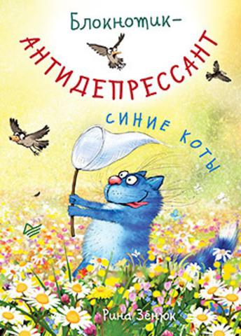 Блокнотик-антидепрессант. Синие коты