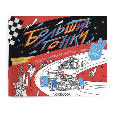 Альбомная раскраска «Большие гонки»