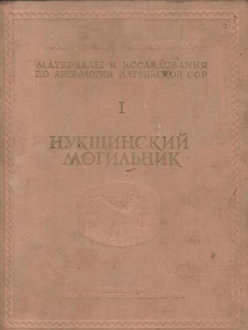 Нукшинский могильник