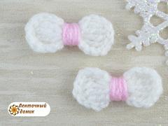 Бантик вязаный белый с розовой серединкой (ручная работа)