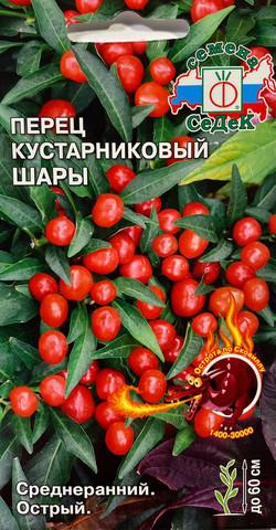 Семена Перец кустарниковый острый Шары