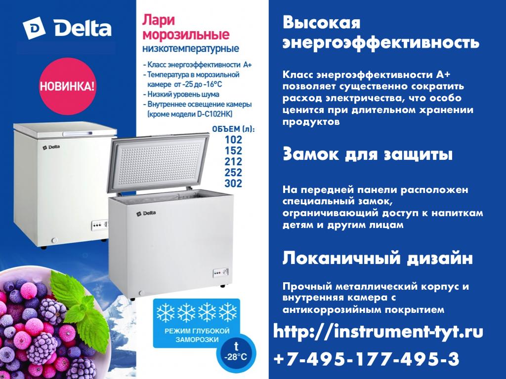 Ларь морозильный низкотемпературный 210л DELTA D-210НК