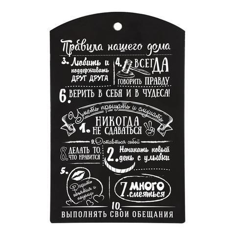 Доска разделочная «Правила нашего дома» 29х18,5 см