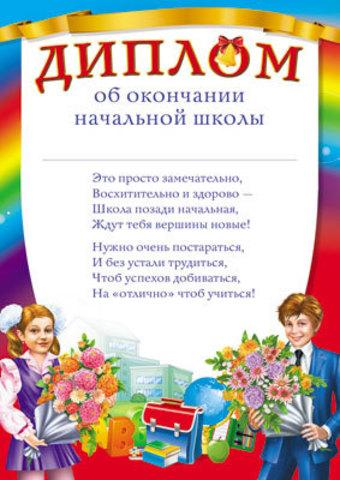 Диплом об окончании начальной школы (стихи)