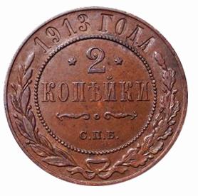 2 копейки Николай II. СПБ. 1913 год. XF-AU