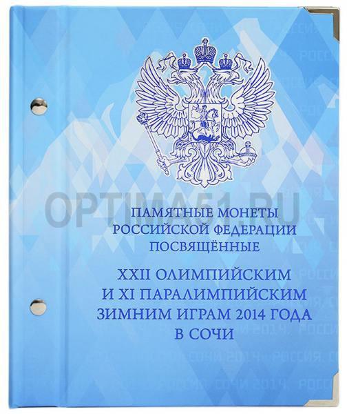 Альбом для монет «Памятные монеты РФ посвящённые XXII Зимним Олимпийским Играм и XI Паралимпийским Зимним Играм 2014 года в Сочи» в футляре