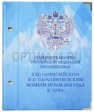 Альбом для монет Памятные монеты РФ посвящённые XXII Зимним Олимпийским Играм и XI Паралимпийским Зимним Играм 2014 года в Сочи в футляре