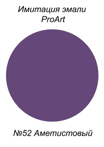 Краска для имитации эмали,  №52 Аметистовый, США