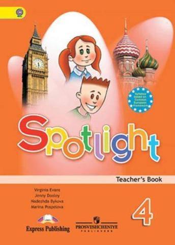 Spotlight 4 класс. Teacher's book. Английский в фокусе. Н.И. Быкова, Д. Дули, М.Д. Поспелова. Книга для учителя