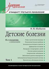 Детские болезни: Учебник для вузов (том 1). 8-е изд. с изменениями
