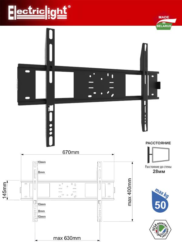 Настенный кронштейн КБ-01-67 для телевизора купить в Sony Centre Воронеж