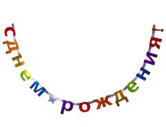 Гирлянда- буквы С ДР Звезда мульти, радуга 240 см, 1 шт.