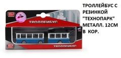 Троллейбус мет. SB-15-34-T с резинкой (СБ) технопа