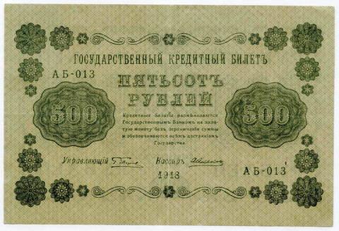 Кредитный билет 500 рублей 1918 года. Кассир Алексеев. Управляющий Пятаков (Серия АБ-013) VF-XF