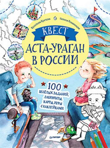 Квест. Аста-Ураган в России. 100 веселых заданий, лабиринты, карты, игры с наклейками.