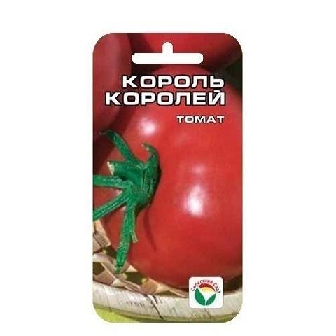 Король Королей 20шт томат (Сиб сад)