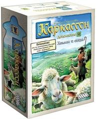 Каркассон. Холмы и овцы