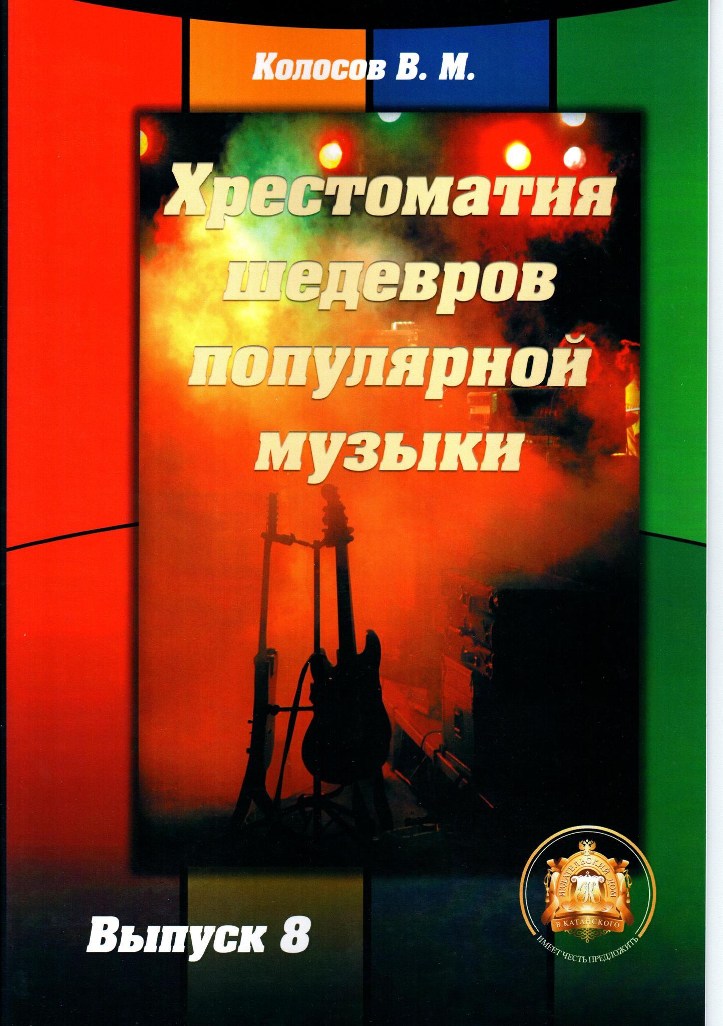 Колосов В. М. Хрестоматия шедевров популярной музыки. Тетрадь 8.