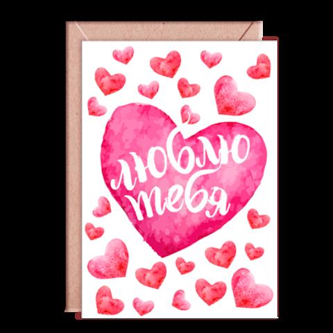 """Дизайнерская открытка """" Люблю тебя..."""" + крафт конверт (10х15)"""