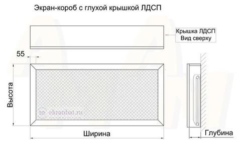 Схема экран-короба