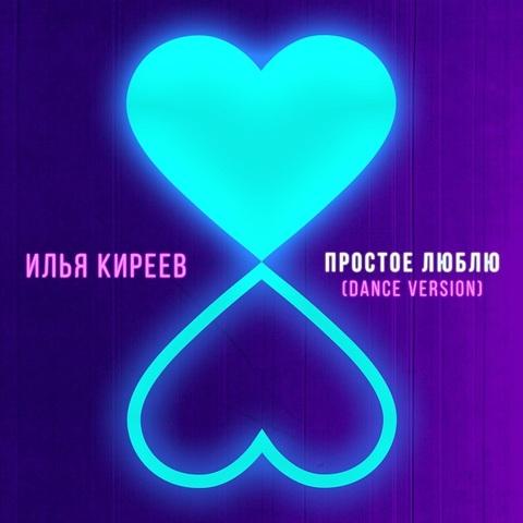 Илья Киреев – Простое люблю (Dance version) (Digital) (2020)