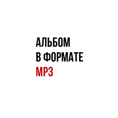 ДДТ – 2020 MP3