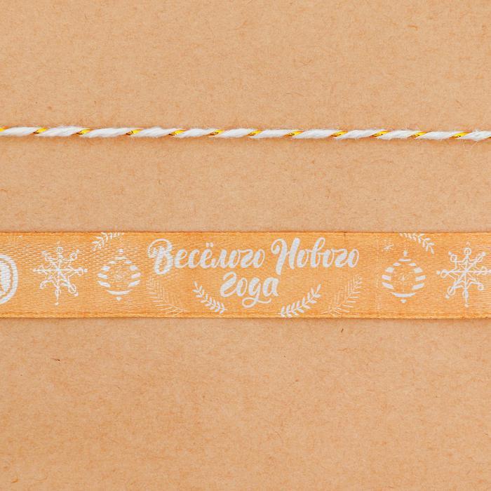 Лента атласная декоративная «Весёлого Нового Года», 2 см × 2 м