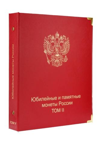 """Обложка """"Юбилейные и памятные монеты России. 2 том"""""""