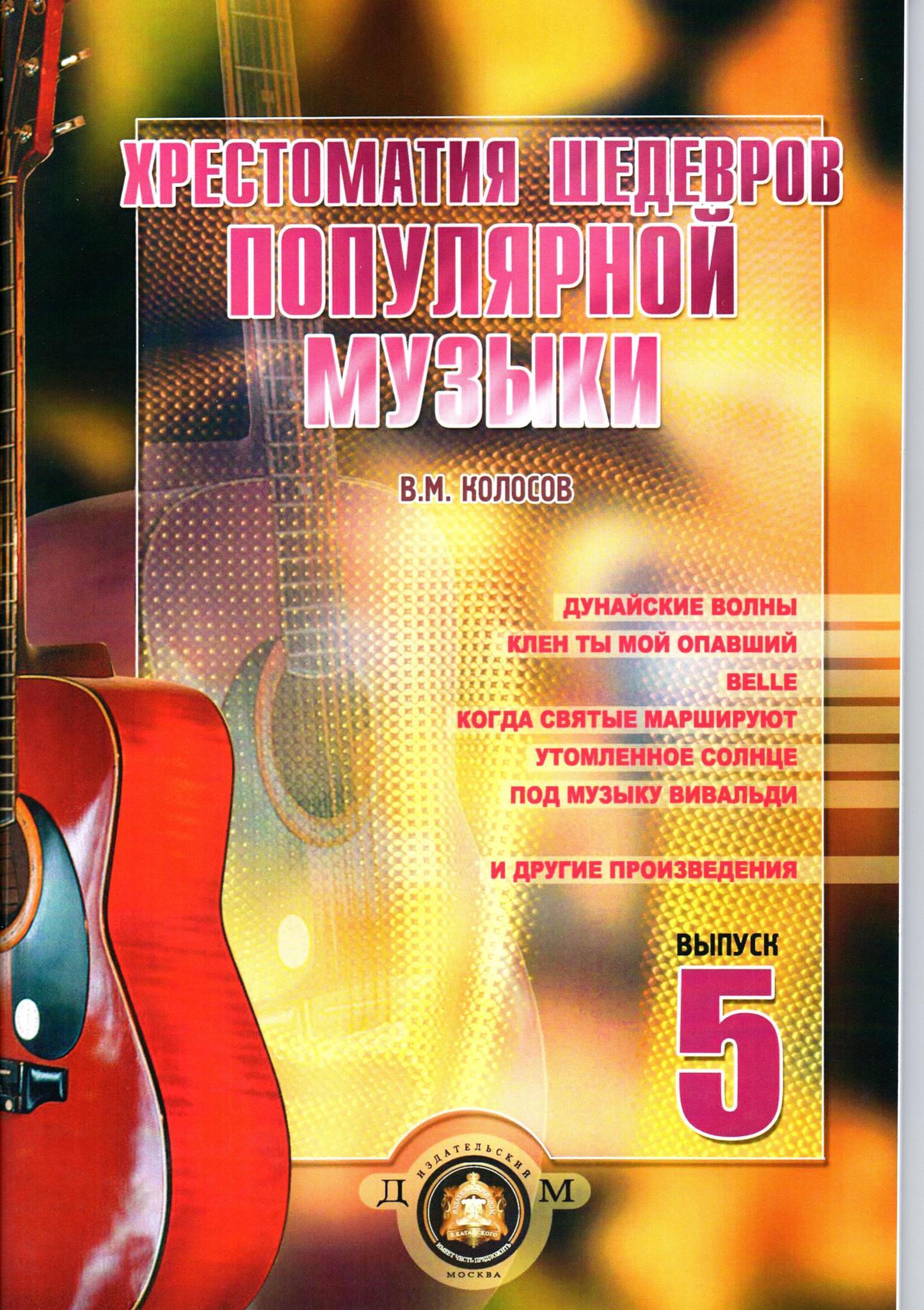 Колосов В. М. Хрестоматия шедевров популярной музыки. Тетрадь 5.