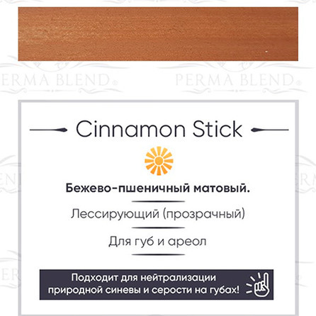 Пигмент Perma Blend Cinnamon Stick