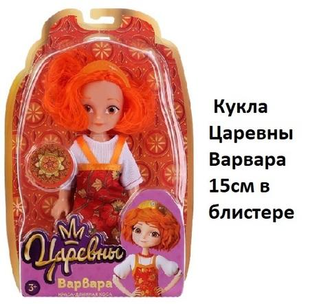 Кукла Карапуз PR15-VR-19-RU Царевны Варвара