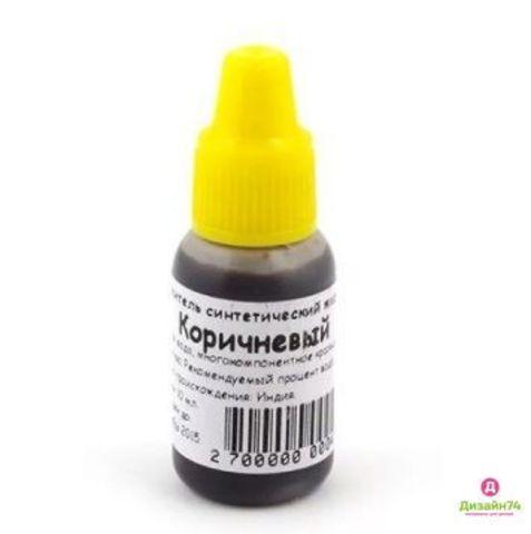 Водорастворимый краситель «Коричневый» (жидкий, синтетический) 10мл
