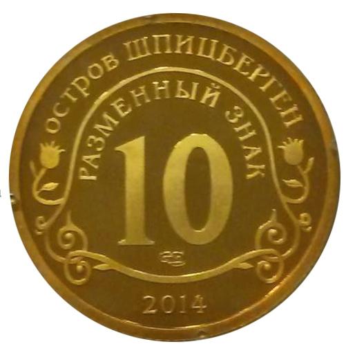 10 разменных знаков, 2014 год. СПМД, Памяти Нельсона Манделы. Остров Шпицберген. Бронза