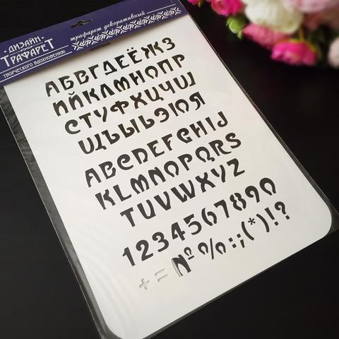 Трафарет АЛФАВИТ ФАНТАЗИЙНЫЙ