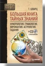 Большая книга тайных знаний. Нумерология. Графология. Хиромантия. Астрология. Гадания (+CD с программами)