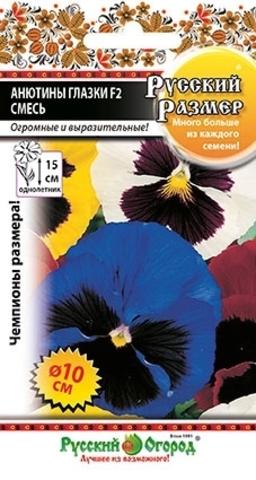 Семена Анютины глазки Русский размер (смесь)