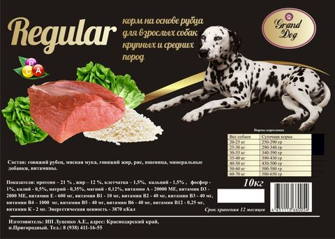 Grand Dog Regular - на основе рубца