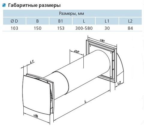 Проветриватель Vents/Домовент Соло РА1-35-9Р