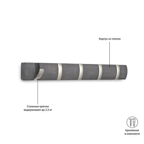 Вешалка настенная горизонтальная Flip 5 крючков дерево/никель