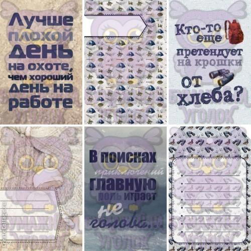 Набор карточек «Мужское дело»