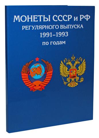 Альбом для монет СССР и РФ 1991-1993 гг (СОМС)