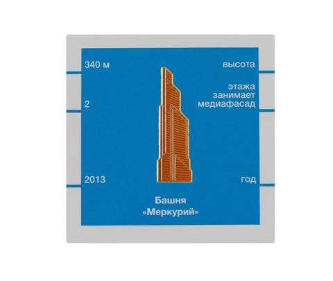 Значок металлический Московские тучерезы: Башня Сити Меркурий