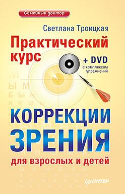 Практический курс коррекции зрения для взрослых и детей + DVD с комплексом упражнений