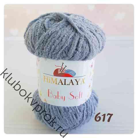 HIMALAYA BABY SOFT 73617, Серый