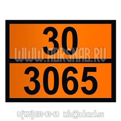 30-3065 (НАПИТКИ АЛКОГОЛЬНЫЕ)