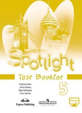 Spotlight 5 кл. Test booklet. Английский в фокусе. Контрольные задания