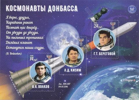 ПОЧТА ДНР(2016.04.12.)-День космонавтики блок