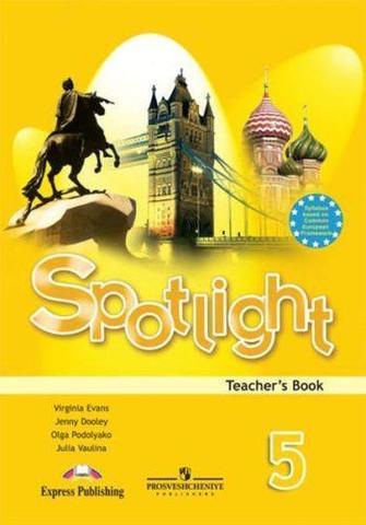 Spotlight 5 кл. Английский в фокусе. Книга для учителя