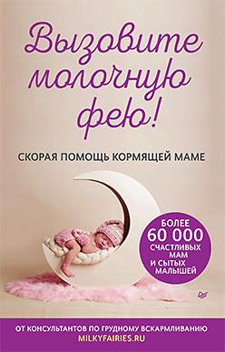 Вызовите молочную фею! Скорая помощь кормящей маме